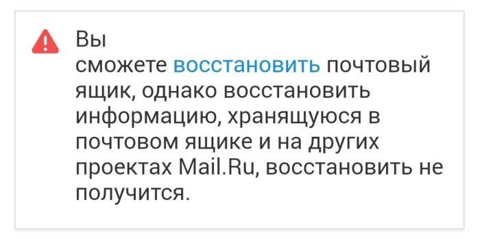 Восстановление аккаунта и почты Mail ru