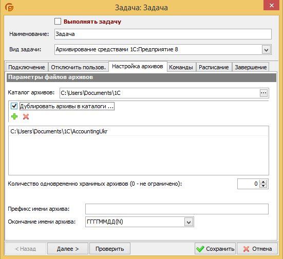 Архивирование базы 1С