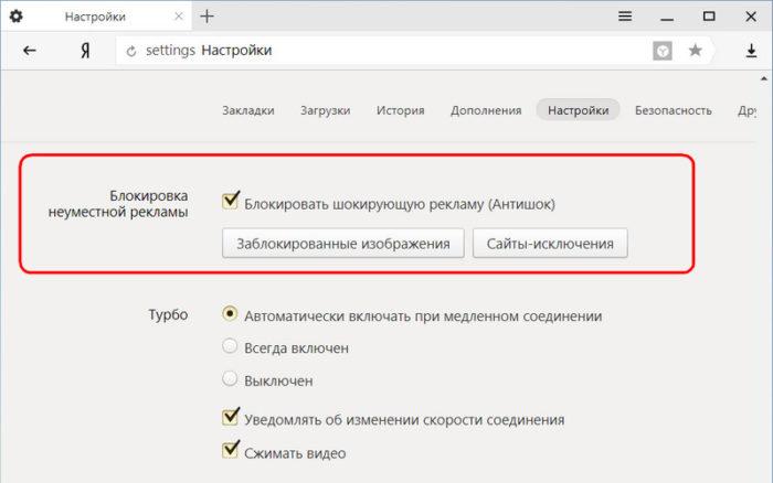 Настройка блокировки рекламы в Яндекс Браузере