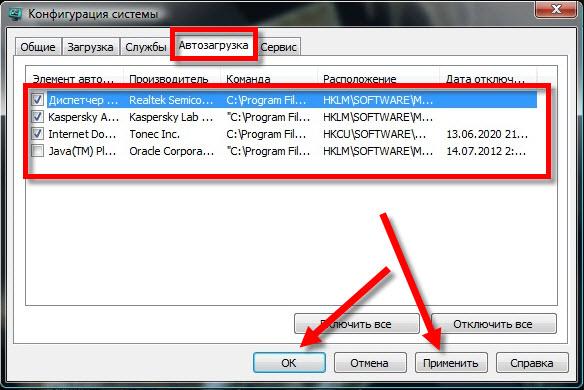 Как убрать автозагрузку программ Windows
