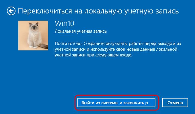 Как убрать пароль при входе в Windows 8.1 и 10