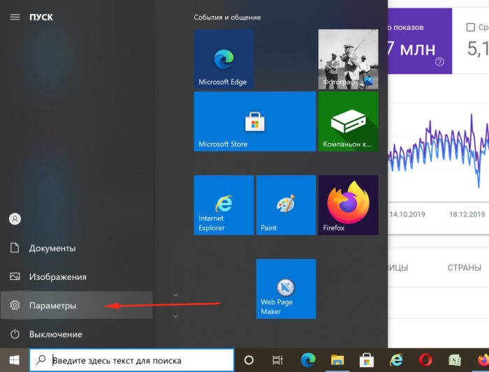 Параметры на Windows 10