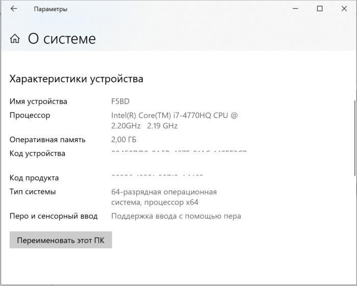 Характеристики системы Windows 10